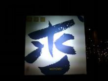 ~megumi流~  【aura pro】 新潟市三和町ネイルサロン-20090330195810.jpg